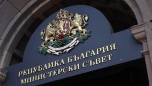 министерски-съвет-1024x576