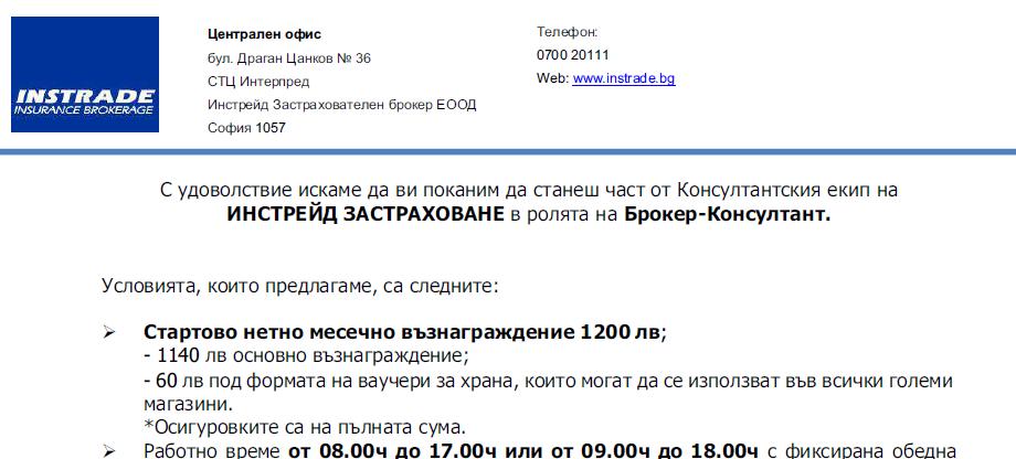Една от фалшивите обяви за работа от името на компанията Инстрейд Консулт
