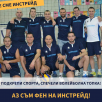 Подкрепи отбора на Инстрейд, СПЕЧЕЛИ волейболна топка!