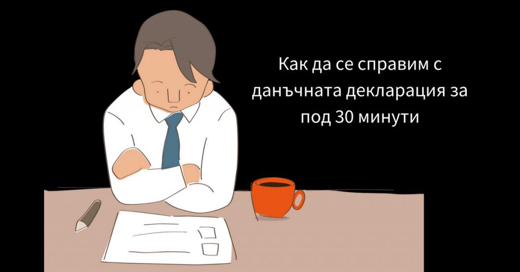 Как да попълним данъчна декларация за под 30 минути