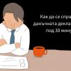 Как да се справим с данъчна декларация за под 30 минути