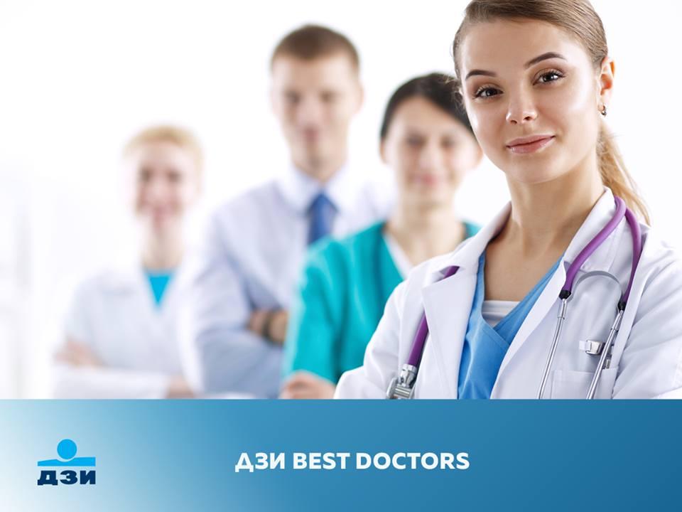 дзи best doctors дзи бест докторс